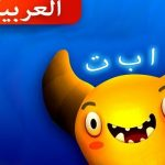 Feed The Monster (Arabic)